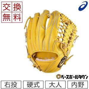 アシックス グローブ 野球 硬式 ゴールドステージ スピードアクセル TypeB 内野手用 一般 サイズ8 BGH8GL-15 高校野球対応|bbtown