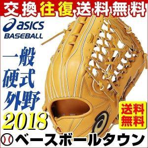 野球 グローブ 硬式 アシックス ゴールドステージ スピードアクセル TypeB 外野手用 右投げ オレンジ 一般用 サイズ12 2018モデル BGH8LU-20 高校野球対応|bbtown