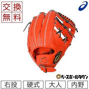 アシックス グローブ 野球 硬式 ゴールドステージ スピードアクセル TypeF 内野手用 一般 サイズ6 BGH8TS-2290 高校野球対応|bbtown