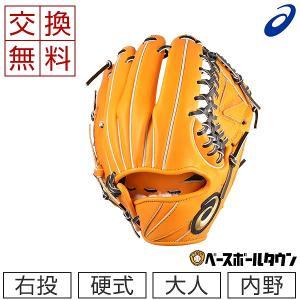 アシックス グローブ 野球 硬式 ゴールドステージ スピードアクセル TypeE 内野手用 一般 サイズ7 BGH8US-2090 高校野球対応|bbtown