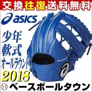 野球 グローブ 軟式 少年用 アシックス STAR SHINE スターシャイン オールラウンド 右投用 BGJ8YR 2018モデル ジュニア用 bbtown