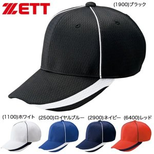 ゼット 六方丸型キャップ 野球 帽子 BH168 試合 練習帽|bbtown