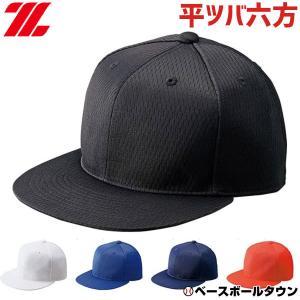 ゼット 六方平ツバキャップ 野球 帽子 BH181 試合 練習帽|bbtown