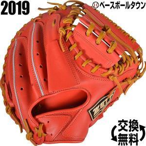 ゼット キャッチャーミット 野球 少年 軟式 ゼロワンステージ 捕手用 右投げ BJCB71912-5836-LH 2019年|bbtown