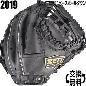 ゼット キャッチャーミット 野球 少年 軟式 グランドヒーロー ブラック 右投用 BJCB72912-1900-LH 2019年|bbtown