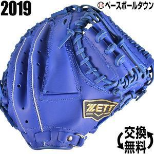 ゼット キャッチャーミット 野球 少年 軟式 グランドヒーロー ロイヤルブルー 右投用 BJCB72912-2500-LH 2019年|bbtown
