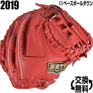 ゼット キャッチャーミット 野球 少年 軟式 グランドヒーロー レッド 右投用 BJCB72912-6400-LH 2019年|bbtown