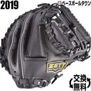 ゼット キャッチャーミット 野球 少年 軟式 グランドヒーロー ブラック 右投用 BJCB72922-1900-LH 2019年|bbtown