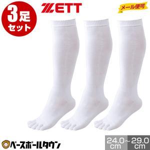 野球 ソックス 5本指 メール便可 ゼット 3Pアンダーソックス ホワイト BK035 一般 大人 白靴下 BK035L BK035O|bbtown