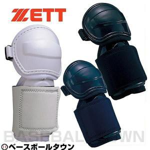 ゼット 打者用エルボーガード 左右兼用 野球 BLL32 プロテクター|野球用品ベースボールタウン