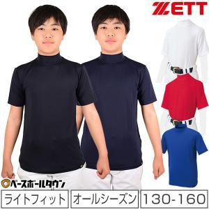 ジュニア用 ゼット ライトフィットアンダーシャツ ハイネック 半袖 メール便可 BO1820J 野球ウェア 少年用 子供用|bbtown