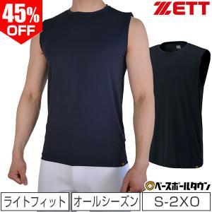ゼット ライトフィットアンダーシャツ 丸首 ノースリーブ メール便可 BO7810 野球ウェア 一般 大人|bbtown