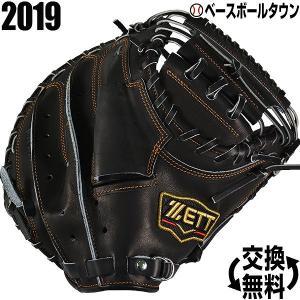 ゼット キャッチャーミット 野球 軟式 プロステイタス 右投げ ブラック 2019年NEW BRCB30922-1900-LH|bbtown