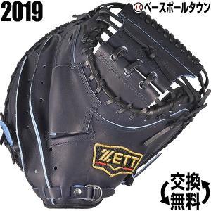 野球 キャッチャーミット 軟式 ゼット プロステイタス 右投げ ナイトブラック 2019年NEWモデルBRCB30922-1900N-LH|bbtown