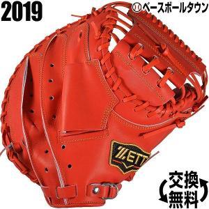 ゼット キャッチャーミット 野球 軟式 プロステイタス 右投げ ディープオレンジ 2019年NEW BRCB30922-5800-LH|bbtown