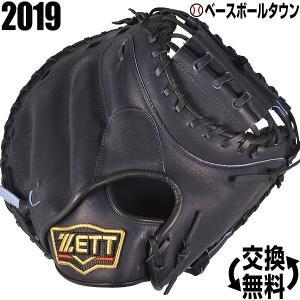 野球 キャッチャーミット 軟式 ゼット プロステイタス 右投げ ナイトブラック 2019年NEWモデルBRCB30932-1900N-LH|bbtown
