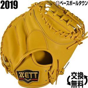 ゼット キャッチャーミット 野球 軟式 プロステイタス 右投げ トゥルーイエロー 2019年NEW BRCB30932-5400-LH カレンダーボールおまけ|bbtown