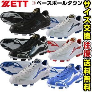 ゼット スパイク 野球 ゼロワンステージ ポイント BSR4297 20.0cm〜23.5cm|bbtown