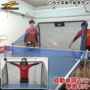 ネットのみ 自動卓球マシン(BTM-401T)専用 卓球ネット 集球用ネット BTM-401NET|bbtown