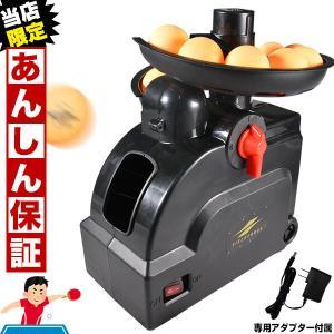 自動卓球マシン 今だけ電池プレゼント 卓球練習ロボット フィールドフォース BTM-401T 4/26(金)発送予定 予約販売|bbtown