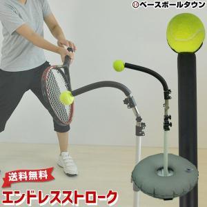 テニス トレーニング テニス・スウィングパートナー 練習器具 素振り 硬式テニス BTP-341|bbtown