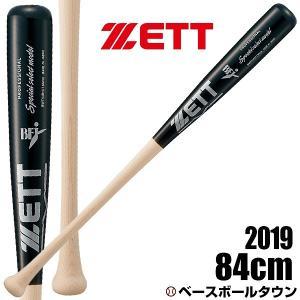 年中無休出荷 ゼット バット 野球 硬式 木製 スペシャルセレクトモデル 84cm 880g平均 ナチュラル×ブラック 2019年NEW BWT14914|bbtown