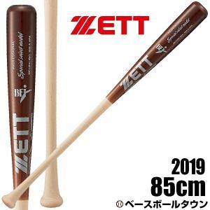 ゼット バット 野球 硬式 木製 スペシャルセレクトモデル 85cm 880g平均 ナチュラル×薄ダーク 2019年NEW BWT14915|bbtown
