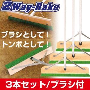 トンボ 野球 3本セット ブラシ付 木製 グランド整備 レーキ P5_SCメンズ bbtown