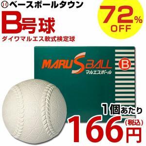 野球 ボール 軟式 ダイワマルエス 公認球 軟式B号 1ダース 検定 軟式野球ボール B球 バッティングマシン ピッチングマシン|bbtown