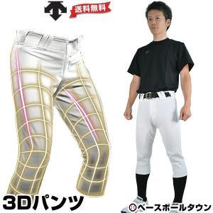 練習着パンツ デサント レギュラーフィットパンツ 野球 パッケージ付き DB-1119PA 野球ウェア ユニフォームパンツ|bbtown