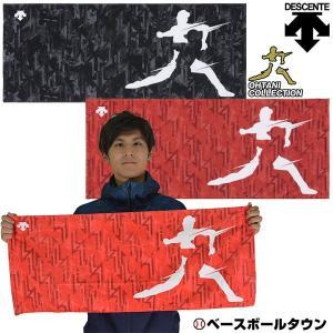 デサント 大谷コレクション フェイスタオル 野球 大谷翔平 タオル 34cm×80cm DBAMJE00SH メール便可|bbtown