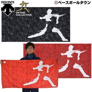 デサント 大谷コレクションバスタオル 大判 野球 大谷翔平 タオル 60cm×120cm DBAMJE01SH メール便可|bbtown
