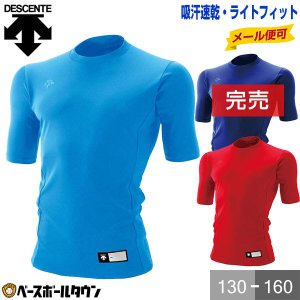 デサント アンダーシャツ 野球 ジュニア 半袖 丸首 リラックスフィットシャツ 少年用 JSTD-700メール便可 ウェア|bbtown