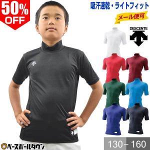 野球 アンダーシャツ デサント ジュニア 半袖 ハイネック リラックスフィットシャツ 少年用 JSTD-705メール便可 ウェア|bbtown