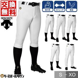 デサント 練習着 ユニフォームパンツ 野球 選べる6タイプ 練習着パンツ Sホワイト|bbtown