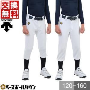 デサント ユニフォームパンツ 野球 選べる2タイプ! デサント 練習着 パンツ ジュニア Sホワイト JDB-1010P JDB-1014P ウェア|bbtown