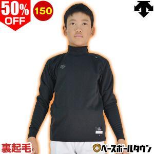 メール便可 デサント 野球 アンダーシャツ ジュニアハイネック長袖リラックスフィットシャツ 軽量保温 JSTD-652 少年用 メンズ|bbtown
