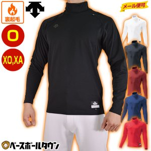 デサント アンダーシャツ 野球 長袖 ハイネック リラックスフィットシャツ メール便可 軽量保温 STD-652|bbtown