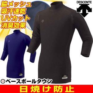 七分袖アンダーシャツ デサントハイネック七分袖パワーシャツ STD-662 US_P5メンズ bbtown
