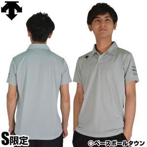 デサント タフTポロシャツ 半袖 吸汗速乾 UVカット メンズ 一般用 DMMLJA77