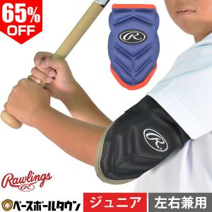 ローリングス エルボーガードS 少年用 左右兼用 軟式専用 J号・M号球対応 EAC9S04 ジュニア用 野球 打者用プロテクター タイムセール|野球用品ベースボールタウン