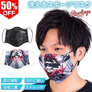ローリングス 吸汗速乾&やわらかスポーツマスク 大きめ ゆったりサイズ 大人用 洗えるマスク 派手 カラフル 柄 一般用 メール便可|野球用品ベースボールタウン