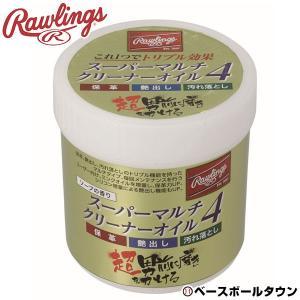 ローリングス グラブオイル スーパーマルチクリーナーオイル4 内容量230g 保革 艶出し 汚れ落と...