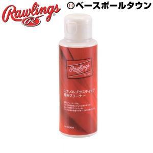 ローリングス エナメル プラスティック専用クリーナー野球 お手入れ メンテナンス用品 EAOL4S05|bbtown