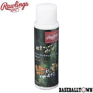 ローリングス スーパーメンテナンスクリーナーリキッド 野球 170ml お手入れ メンテナンス用品 EAOL8S02|bbtown