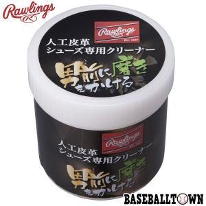 ローリングス 人工皮革シューズ専用クリーナー 野球 230g お手入れ メンテナンス用品 EAOL8S03|bbtown
