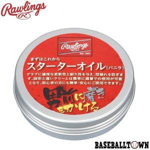 ローリングス グラブメンテ まずはこれから スターター 保革クリーム バニラ 内容量75g EAOL9S04 野球 グローブお手入れ メール便可|bbtown