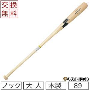 SSK ノックバット 野球 木製 朴・シナ+メイプル プロエッジFUNGO 89cm 570g以上 SBB8000 2019年NEWモデル 一般 大人 4/25発送予定 予約販売|bbtown