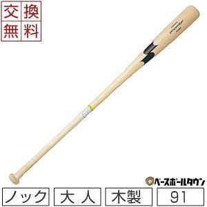 SSK ノックバット 野球 木製 朴・シナ+メイプル プロエッジFUNGO 91cm 590g以上 SBB8000 2019年NEWモデル 一般 大人 4/25発送予定 予約販売|bbtown