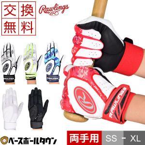 交換無料 ローリングス バッティンググローブ 両手用 野球 ハイパーグリップ 洗濯可 EBG21S05 メール便可|野球用品ベースボールタウン